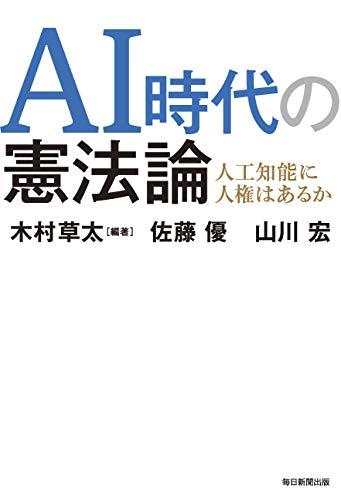 AI時代の憲法論 人工知能に人権はあるか