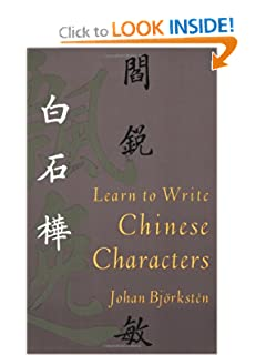 Learn to Write Chinese Characters (Yale Language Series) Johan Bjorksten