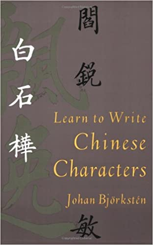 Get learn to write chinese characters (yale language series) pdf.