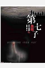 第七子 (Chinese Edition) Kindle Edition