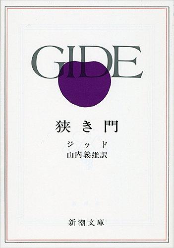 La porte étroite / Strait Is the Gate [In Japanese Language] -