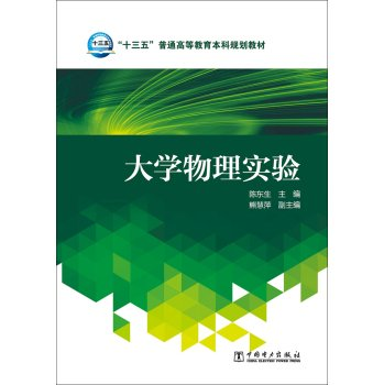University Physics Experiment Thirteen Five regular undergraduate higher education planning materials(Chinese Edition)