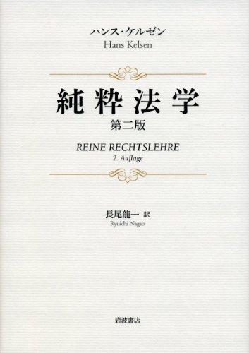 純粋法学 第二版