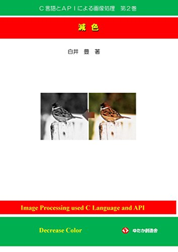 Image Processing used C Language and API No2: Decrease Color (Japanese - No2 Colour