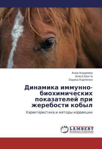 Dinamika immunno-biokhimicheskikh pokazateley pri zherebosti kobyl: Kharakteristika i metody korrektsii (Russian Edition) PDF