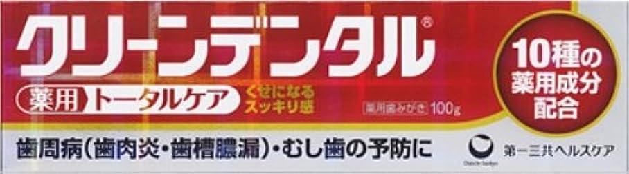 指標彼の接触第一三共ヘルスケア クリーンデンタル 100g 【医薬部外品】
