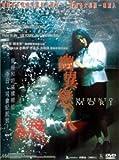 Memento Mori - Region 0 - Mei Ah