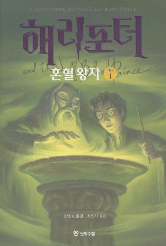 Harry Potter and the Half Blood Prince, Vol. 1 (Korean Language Version) by Munhak Soochop Publishing Co. Ltd.
