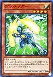 遊戯王カード 【OToサンダー】【ウルトラ】 VE07-JP001-UR