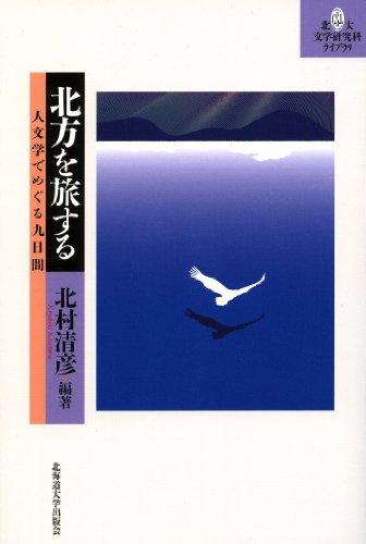 北方を旅する-人文学でめぐる九日間 [北大文学研究科ライブラリ2]