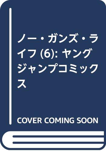 ノー・ガンズ・ライフ 6 (ヤングジャンプコミックス)
