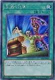 遊戯王/第10期/RC02-JP037 左腕の代償 【シークレットレア】