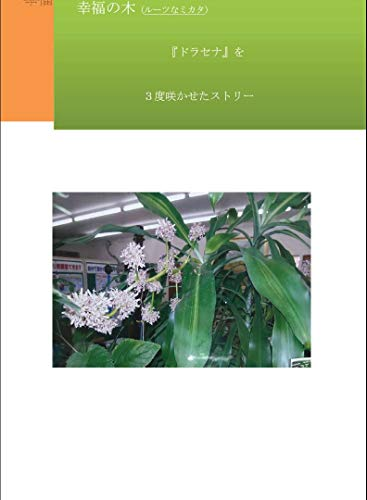 Koufuku no ki Dorasena Sakaseta Story (Japanese Edition)
