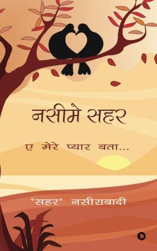 Nasim-e-Sahar: Aey Mere Pyar Bata (Hindi Edition)