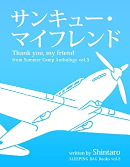 thank you my friend in japanese