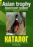 img - for Asian Trophy: hunting areas and fishing bases of Kazakhstan / Katalog ohotnichih hozyastv i ribolovnih baz v Kazakshtane book / textbook / text book