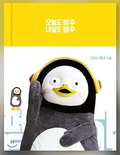 Dasan Books Peng Soo 2020 Schedule Book, Peng Soo Essay Diary, Giant Peng TV, EBS Peng Soo Diary