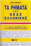 Les déclinaisons des verbes en grec moderne / Ta Rimata Tis Neas Ellinikis