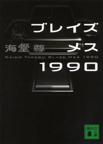 ブレイズメス1990 (講談社文庫)