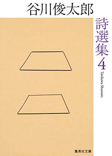 谷川俊太郎詩選集 4 (集英社文庫)