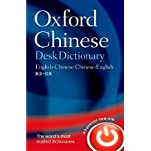 Oxford Chinese Desk Dictionary: English-Chinese Chinese-English