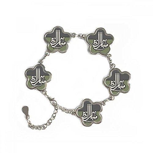 Forest Green Pattern Islam Muslim Flower Shape Metal Bracelet Chain Gifts Jewelry With Chain Decoration (Forest Green Flower Pattern)