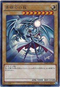 (Yugioh Japanese OCG Seto Kaiba Blue Eyes White Dragon JMPR-JP001 KC rare promo)
