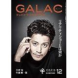 GALAC 2020年 12月号