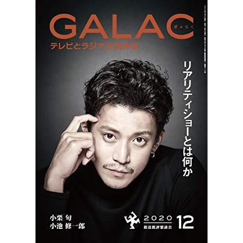 GALAC 2020年 12月号 表紙画像