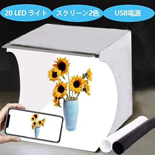 Orthland 촬영 장비 카메라 스마트 폰 용 사진 촬영 22 * 23 * 24 간이 스튜디오  LED 라이트 20PCS USB 전원 배경 화면 2 색소 (블랙 화이트)