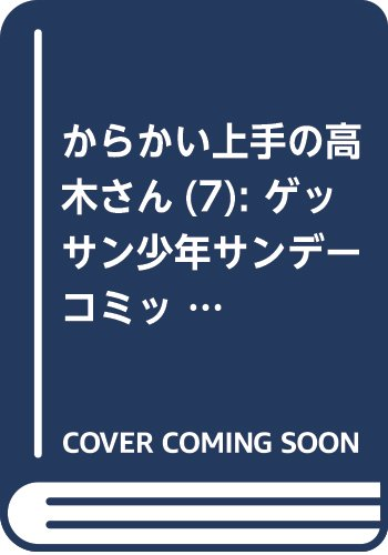 からかい上手の高木さん(7): ゲッサン少年サンデーコミックス