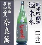 奈良萬 純米吟醸 酒未来(十四代の米使用)1800ml 限定販売酒 浜田屋よりお届け