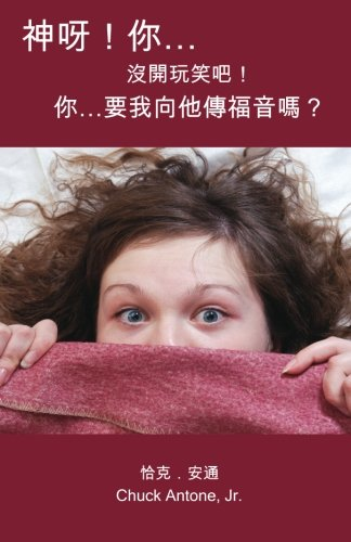 You've Got to be Kidding, Lord - CHINESE LANGUAGE EDITION: You Want Me to Tell Who About You? (Chinese Edition) by CreateSpace Independent Publishing Platform