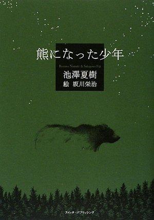 熊になった少年 (SWITCH LIBRARY Rainy Day Books)