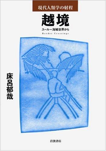 (Range of modern anthropology) from Sulu sea world - cross-border (1999) ISBN: 4000263749 [Japanese Import] ()