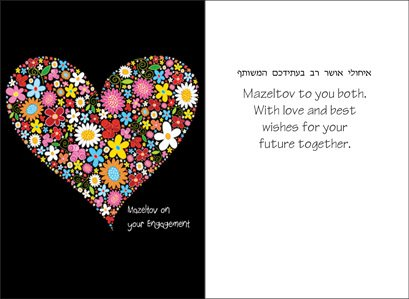 Mazeltov on your engagement greetings card jewish greeting card mazeltov on your engagement greetings card jewish greeting card with envelope hebrew english m4hsunfo
