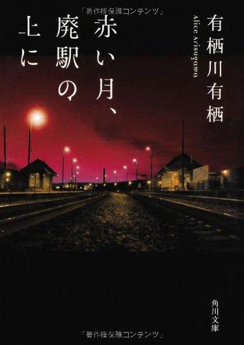 赤い月、廃駅の上に (角川文庫)