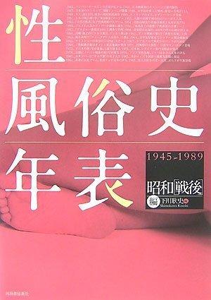 性風俗史年表 昭和戦後編―1945-1989