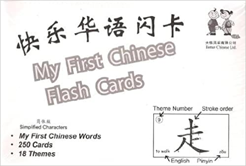 My First Chinese Flash Cards 250 Chinese Character Cards Amazon