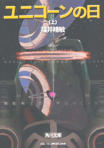 ユニコーンの日(上)  機動戦士ガンダムUC(1) (角川文庫)