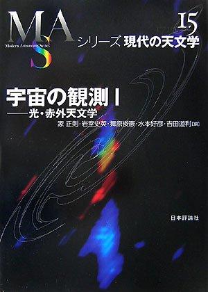 宇宙の観測〈1〉光・赤外天文学 (シリーズ現代の天文学)