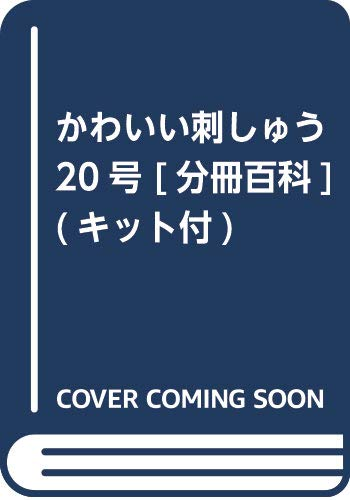 かわいい刺しゅう 20号 [分冊百科] (キット付)