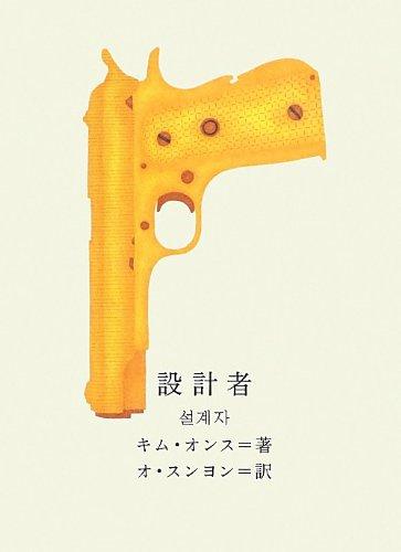 設計者 (新しい韓国の文学)