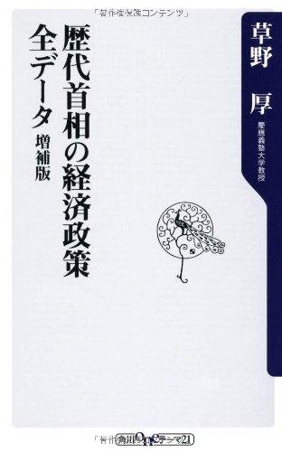 歴代首相の経済政策 全データ 増補版 (oneテーマ21)