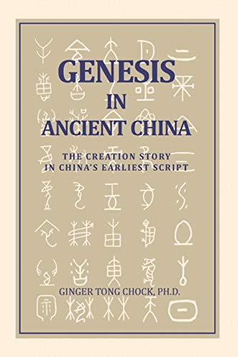 China Ginger - Genesis in Ancient China: The Creation Story in China's Earliest Script