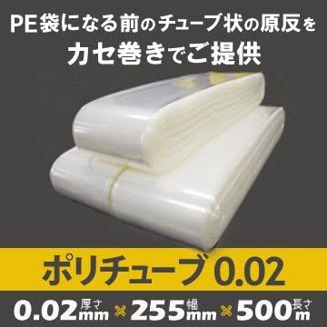 ポリチューブ 0.02mm厚 255mm×500m(1本)