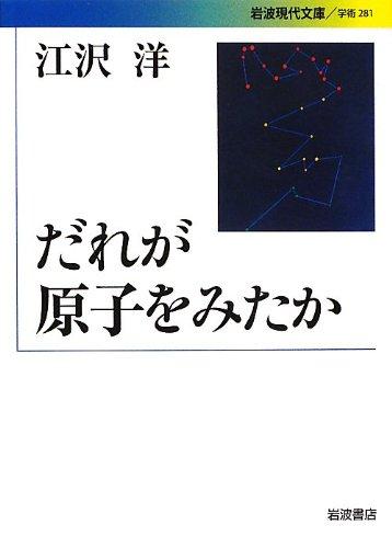 だれが原子をみたか (岩波現代文庫)