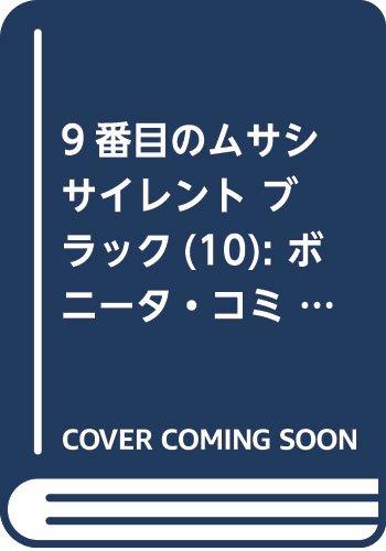 9番目のムサシ サイレント ブラック(10): ボニータ・コミックス