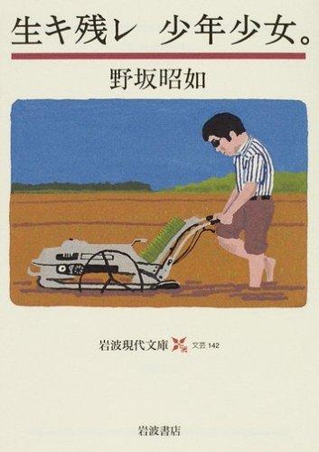 生キ残レ少年少女。 (岩波現代文庫)
