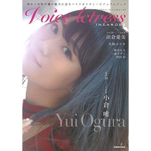 Voice Actress 表紙画像